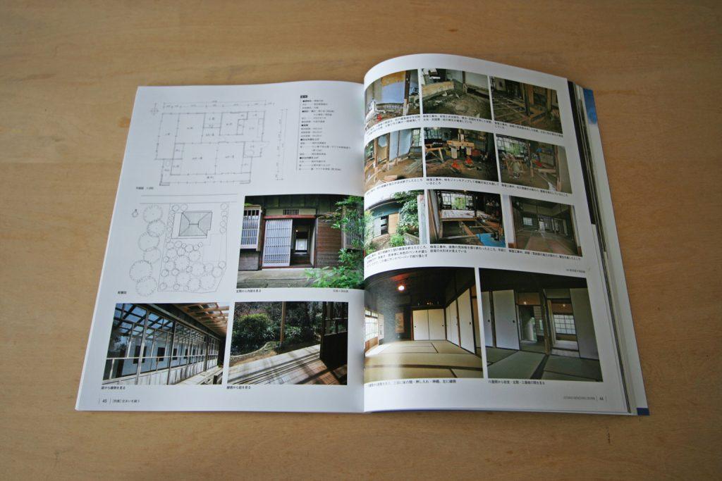 「惺々舎」掲載記事「住宅建築」 No.476