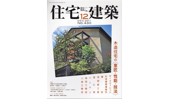 「住宅建築」鴨川の家/惺々舎