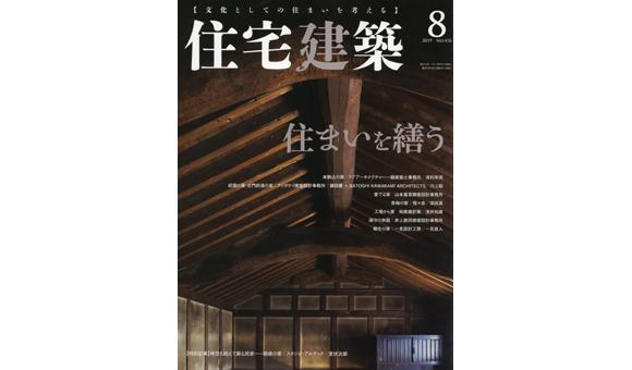 「住宅建築」青梅の家/惺々舎